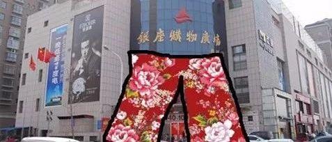 2018嘉祥全城秋裤大赏,哈哈哈哈哈哈哈,你知道汽车站穿上秋裤是啥样不?