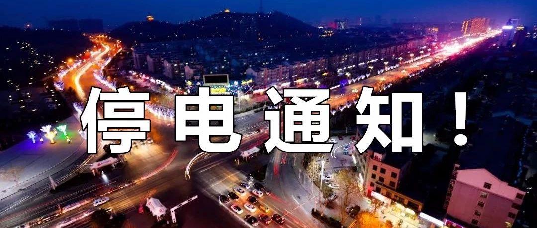 【停电通知】嘉祥县03月23日停电通知!!