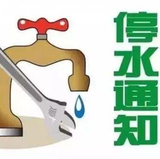 【停水通知】嘉祥县11月10日至11日停水通知!