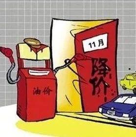 嘉祥人注意!油价要降,就在本周!加满一箱油能省不止一点点…