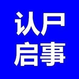 济宁市中交警发布交通事故认尸启事