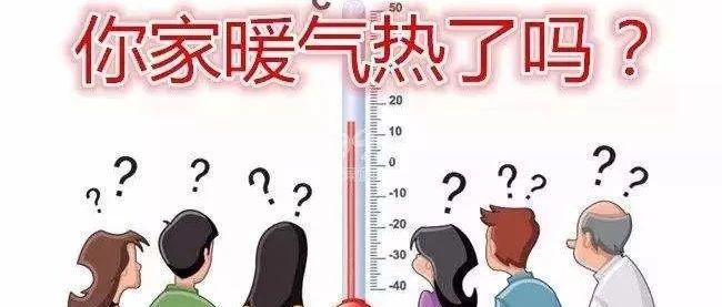 @嘉祥人 供暖了你家热了没?