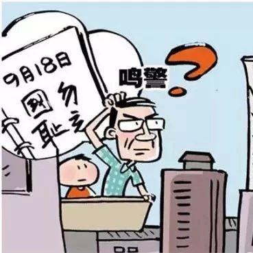 【公告】嘉祥县9月18日城市防空警报鸣放公告