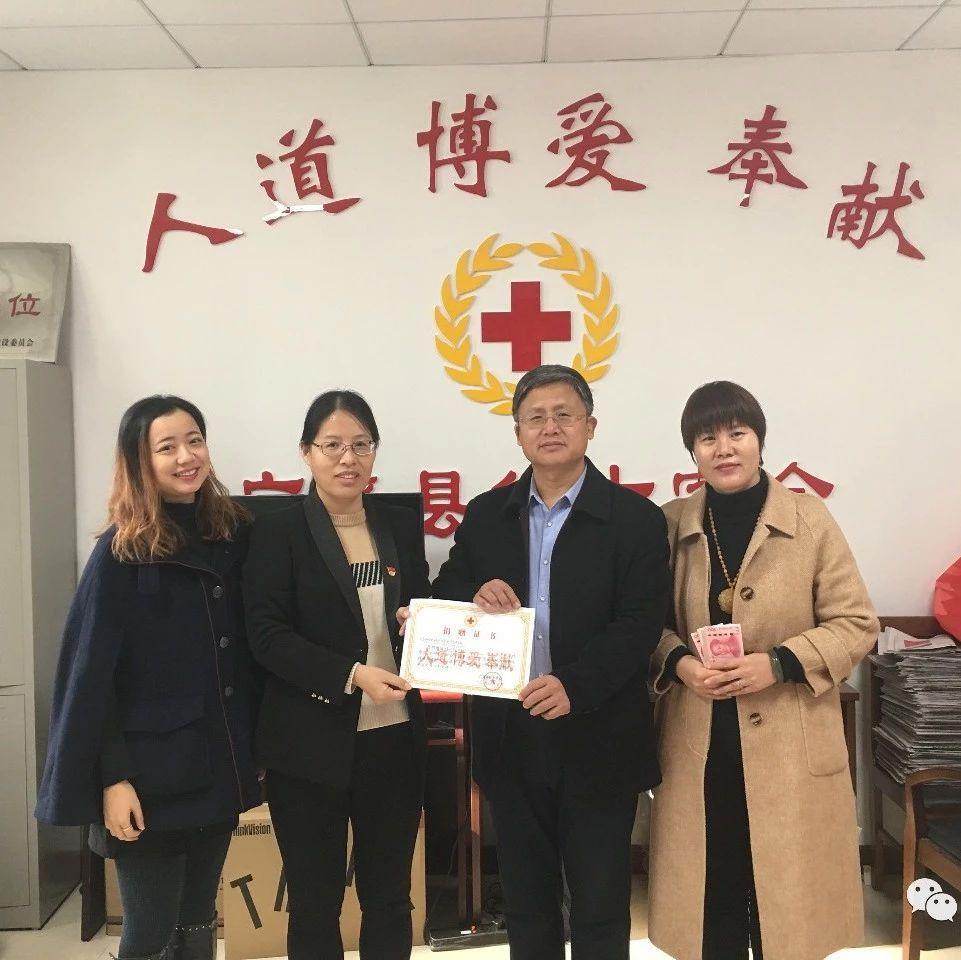 广饶县红十字会接收爱心捐款900元