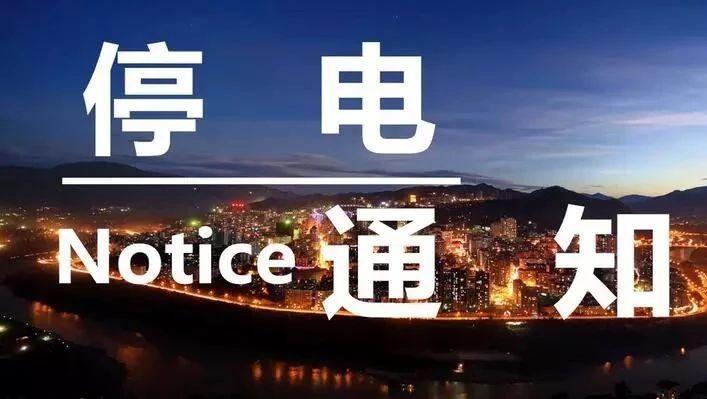 头条|澳门金沙城中心市6月10日、11日部分地区将会有停电,请市民朋友相互转告!