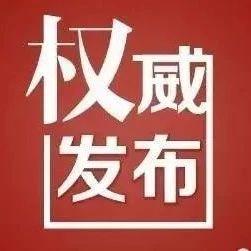 洮南市政协原党组副书记、副主席李青海被开除党籍和公职