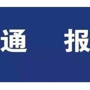 萍�l通��6起疫情防控工作中履�不力典型���}