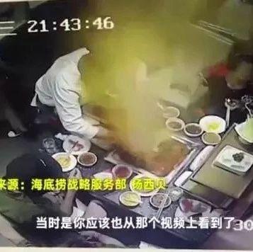 视频吓人!顾客打火机掉进海底捞火锅,服务员捞时突然爆炸!