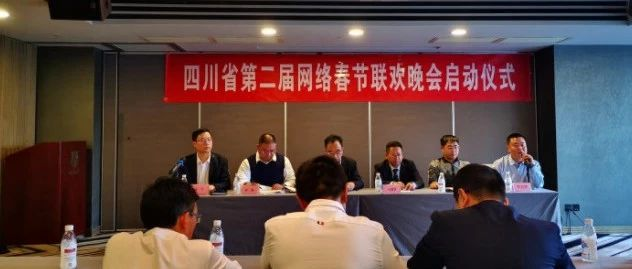 蜀新汇才丨四川省第二届网络春晚在成都正式启动