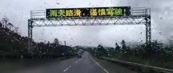 提示|注意!雨天安全行��\囊!!