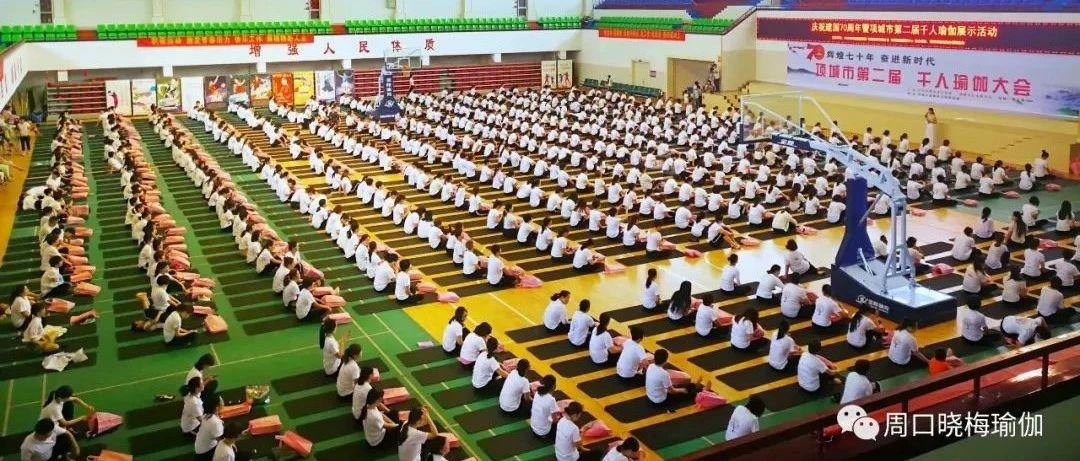 项城市隆重举办项城市第二届千人瑜伽全民健身展示活动