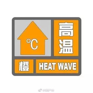 38℃!38℃!38℃!安溪发布高温橙色预警!明天大暑注意防暑哦!