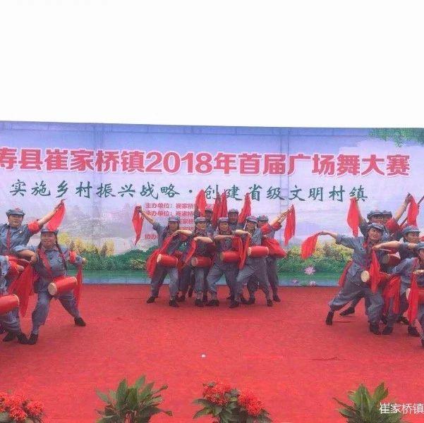 【文明创建】崔家桥镇举办2018年首届农民广场舞大赛