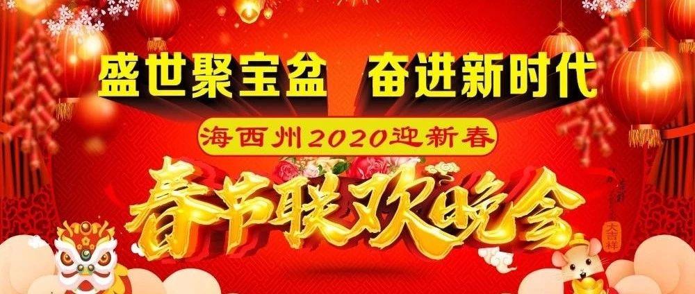 """盛世聚宝盆奋进新时代""""海西州2020年迎新春文艺汇演精彩回顾"""