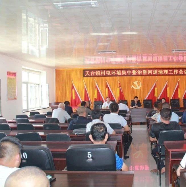天台镇召开村屯环境集中整治暨河道清理工作会议