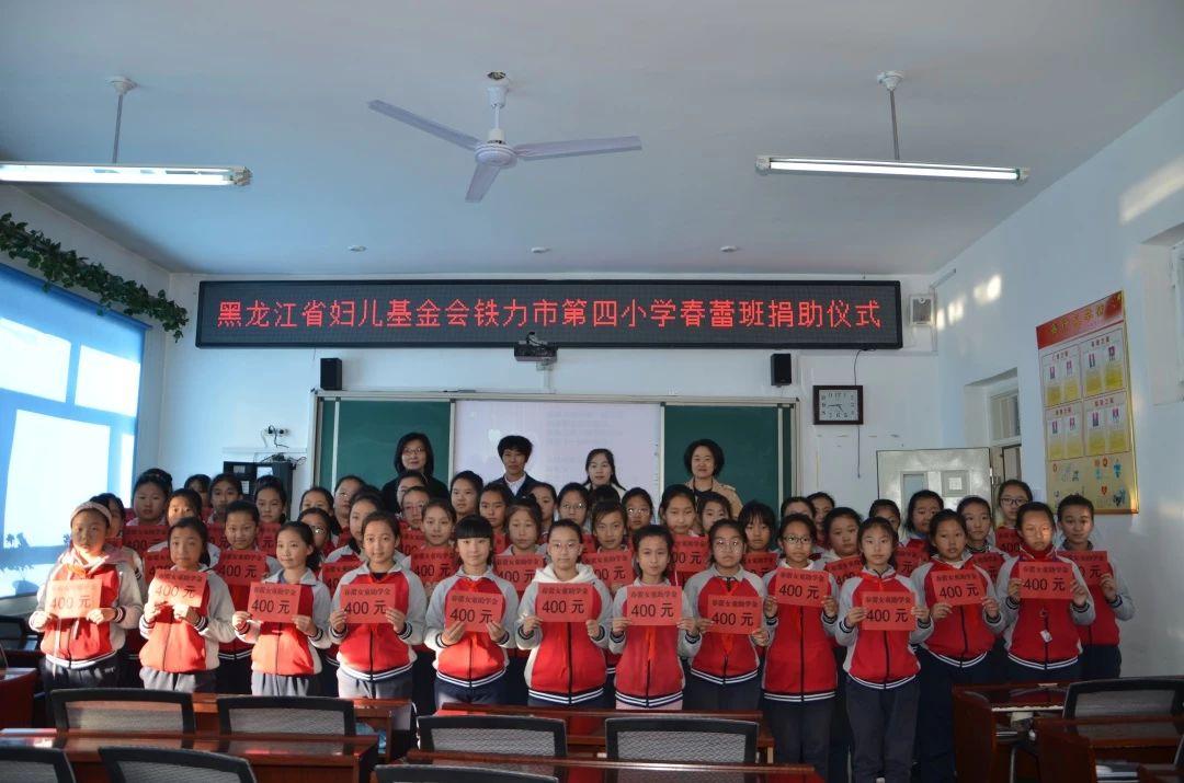 【春蕾助学】铁力市妇联举行春蕾班资助金发放仪式