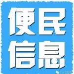 卢龙县0209便民信息
