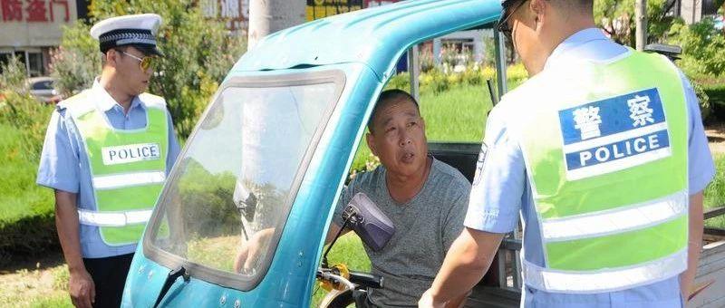 拒绝非法载人!三轮车整治强势来袭!