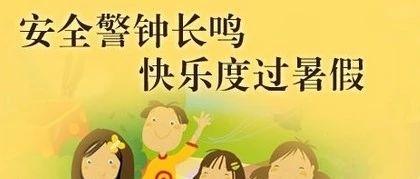 """暑期安全不""""放假"""",省公安�d�l布暑期安全防范提示"""