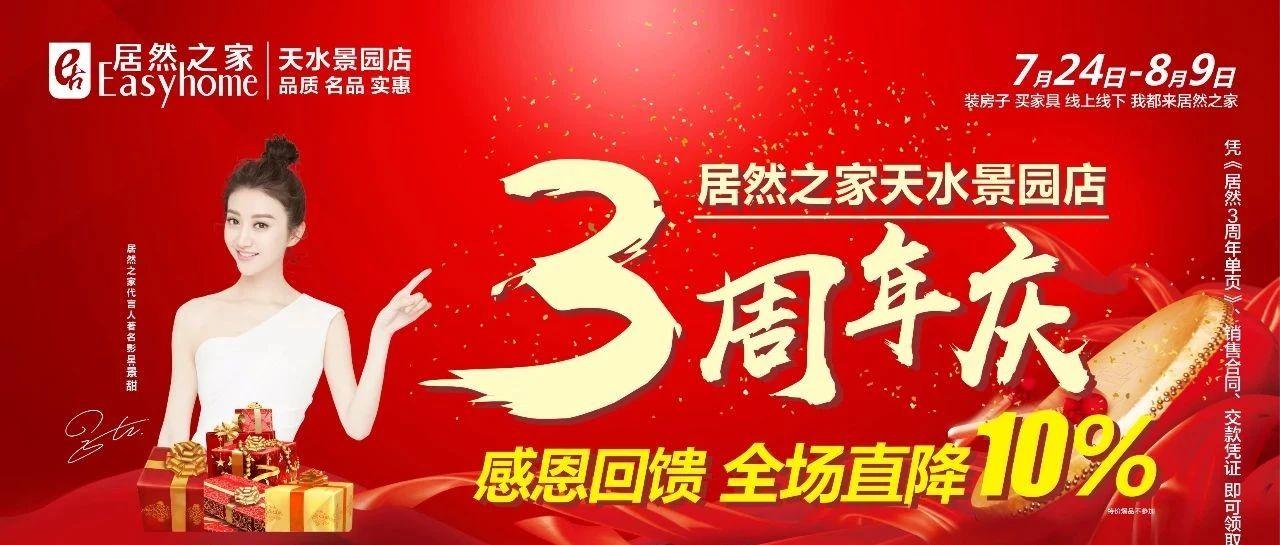 感恩3周年 居然之家3周年店庆狂欢,全场直降10%