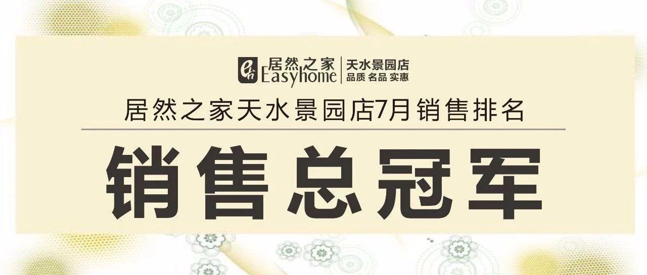 【景�@店】7月�N售排名榜新�r出�t!向��秀致敬!