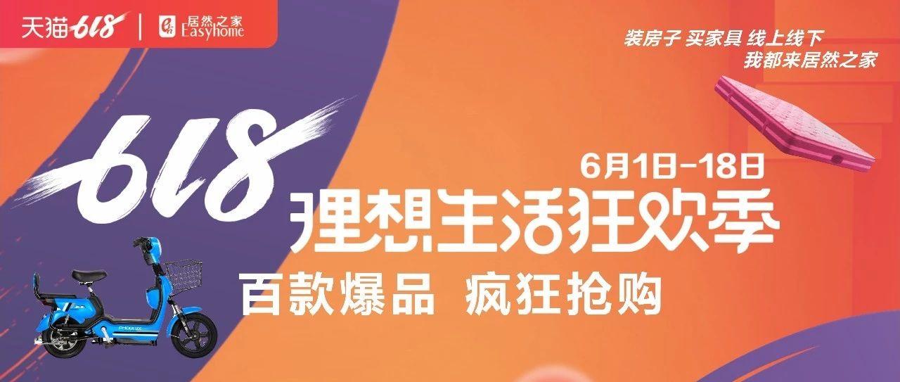 """居然之家天水景�@店――""""618理想生活狂�g季"""""""