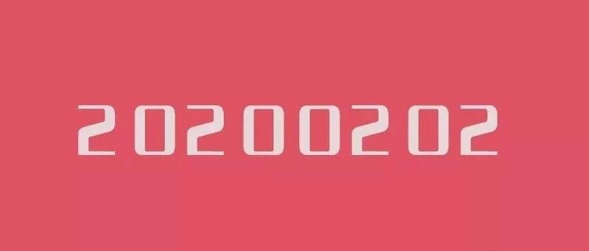 千年一遇的2020年2月2日就要�砹�!有人急著�o民政局��了封信...