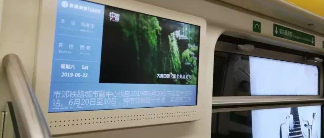 """太酷了!""""大美武穴""""亮相北京地铁,惊艳各大站台!吸引了全国目光...."""