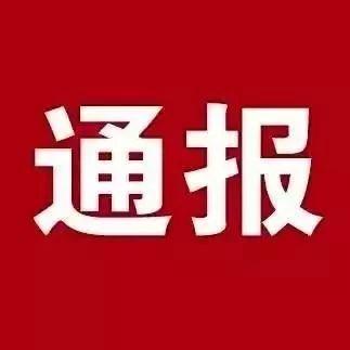 黄冈通报武穴3起违反中央八项规定精神典型问题