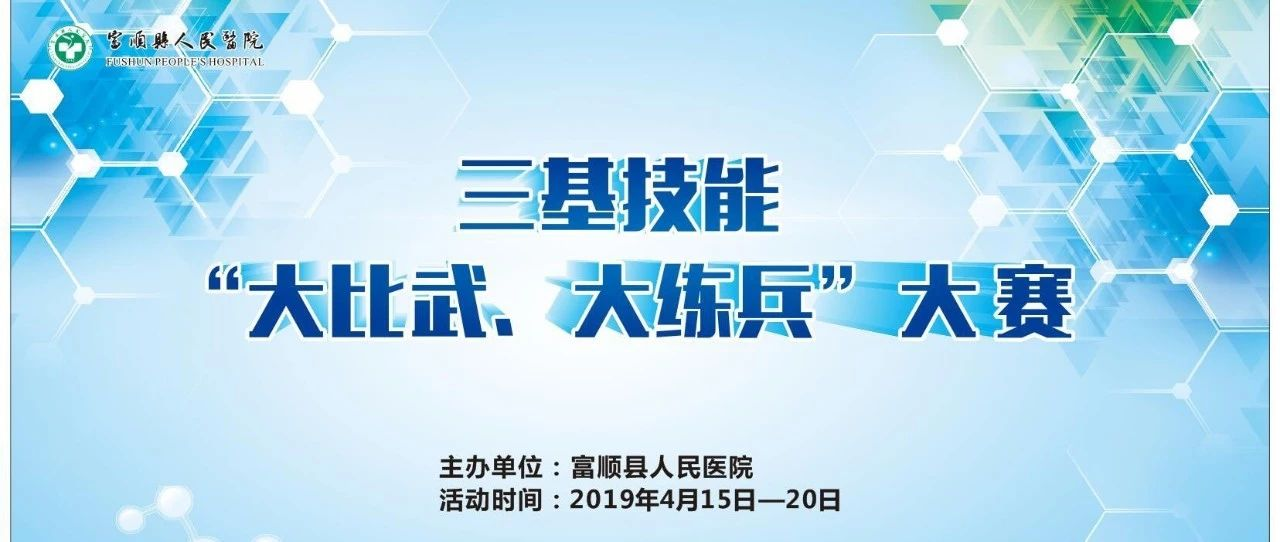 富顺县人民医院三基技能大比拼,他们用行动刷了一波6666