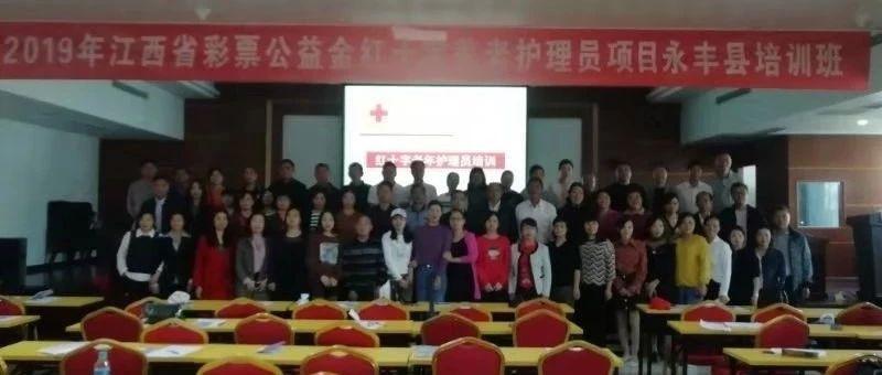 县红十字志愿者参加养老护理员培训