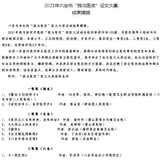 """点赞!霍邱一院刘玉林荣获市""""我与医改""""征文大赛三等奖"""