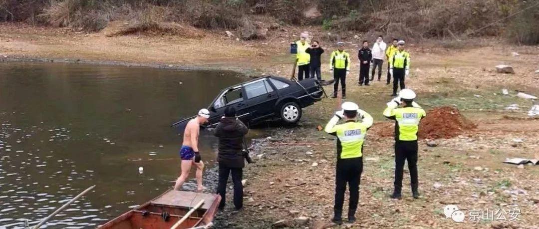 荆门一男子撞人致死后逃逸,为藏罪证竟把车驶入水库...