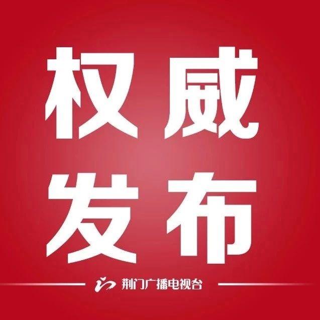 刘振军拟任荆门市东宝区委书记