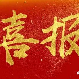 【喜�蟆课铱h一人上榜!省政府表彰全省河�L制工作先�M集�w及��秀河�L