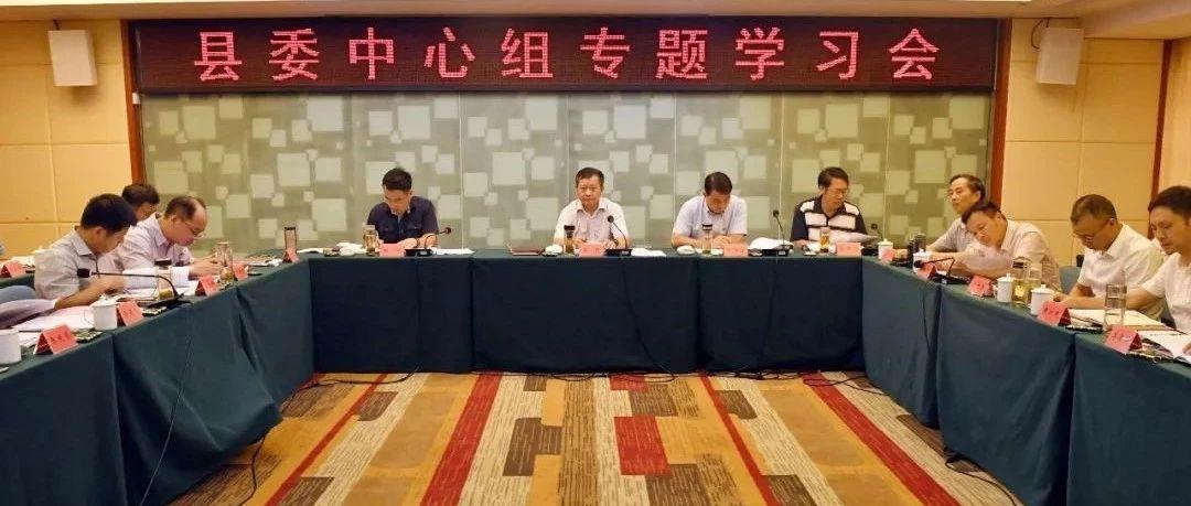 县委中心组专题学习会召开学习和交流研讨了这些内容......