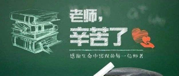 教师节|高山仰止,致敬中华10大师德