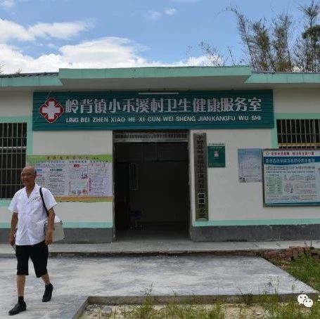 【壮丽70年·奋斗新时代】小小卫生室折射大变迁