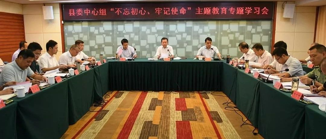蓝捷主持召开县委中心组专题学习会,传达学习……