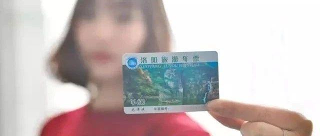 又升值了!洛阳旅游年票最新福利!皇城相府特惠3天游!