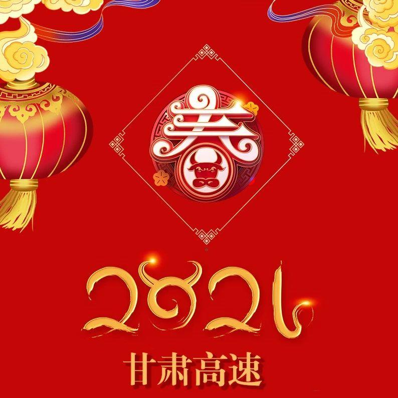 【关注】来了!2021年甘肃高速春节假期出行指南