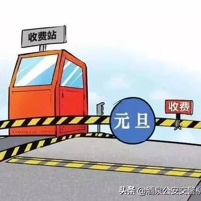 """【�P注】柳�@高速公路大�2020年元旦假期""""�晒�布一提示"""""""