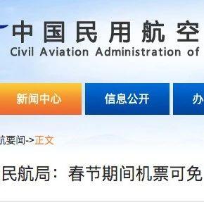 【通知】春节期间,飞机票免费退改和火车票改签新规,建议收藏