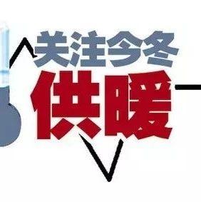 天津这些区域快供暖啦!