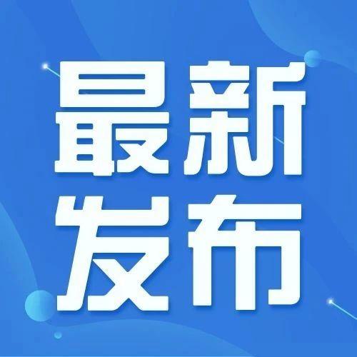 家长们注意啦!内江市教育局公布2021年8月校外培训机构黑白名单!