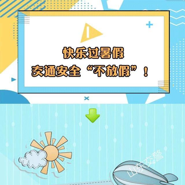 """【平安暑期】快�愤^暑假,交通安全""""不放假""""!"""