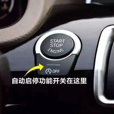 自动启停真的省油吗?频繁启停对发动机有危害吗?