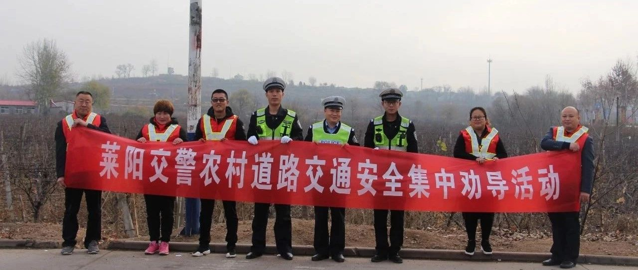 莱阳交警组织开展农村交通安全集中劝导活动