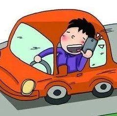 开车不打电话,你做到了吗?