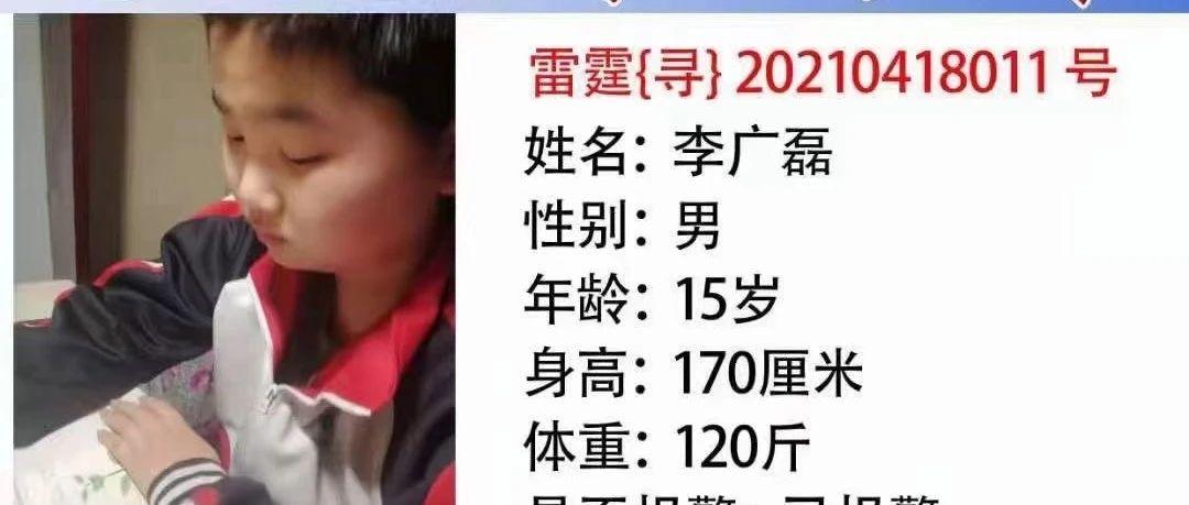 广饶寻人:男孩,15岁,李广磊